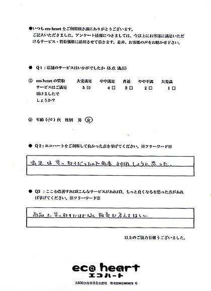 ブランド買取大阪口コミ